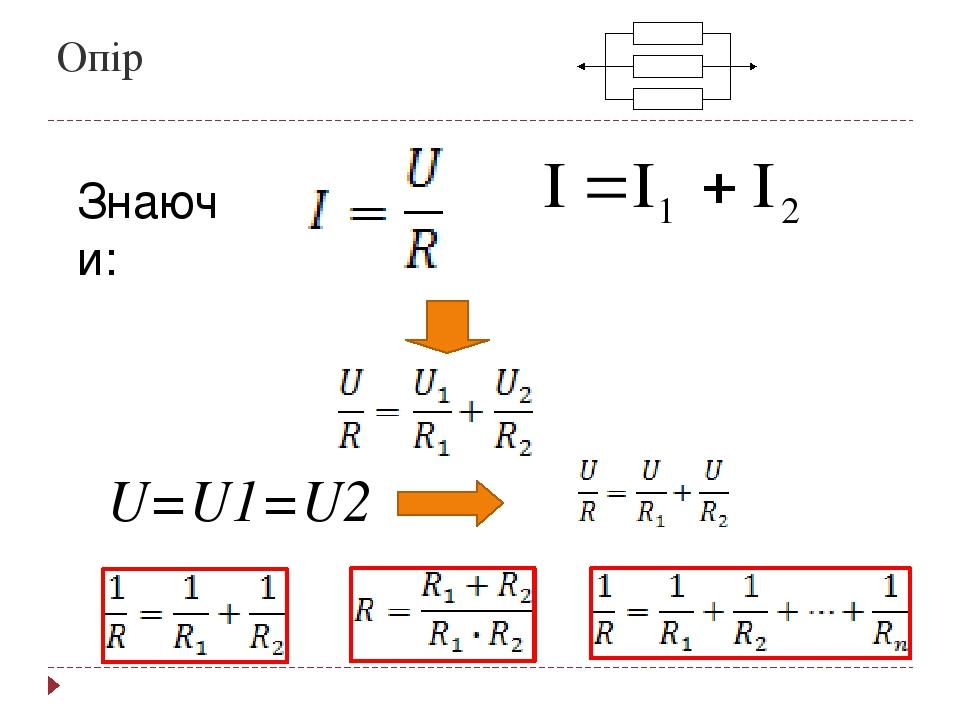 Опір U=U1=U2 Знаючи: