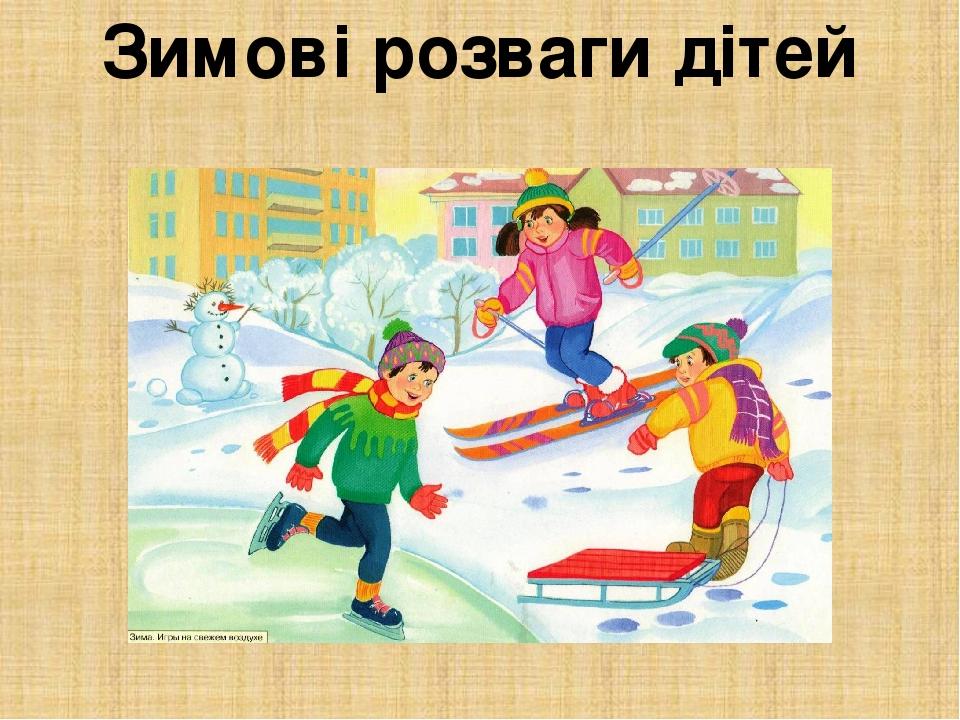 Зимові розваги дітей