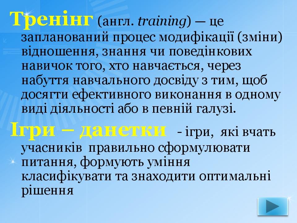Тренінг (англ. training)— це запланований процес модифікації (зміни) відношення, знання чи поведінкових навичок того, хто навчається, через набутт...
