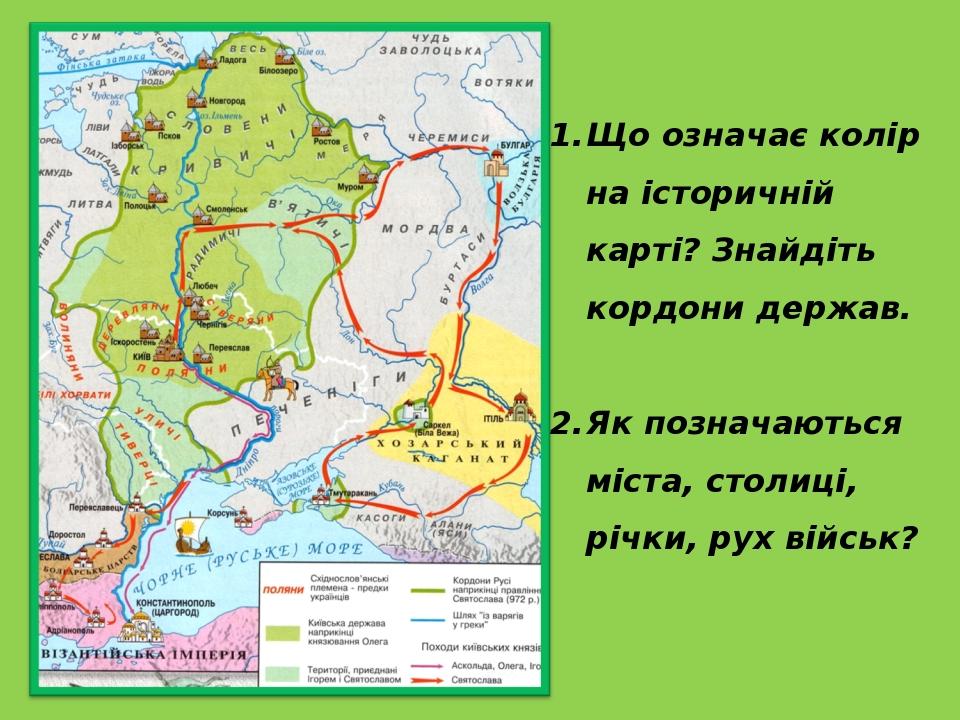 Що означає колір на історичній карті? Знайдіть кордони держав. Як позначаються міста, столиці, річки, рух військ?