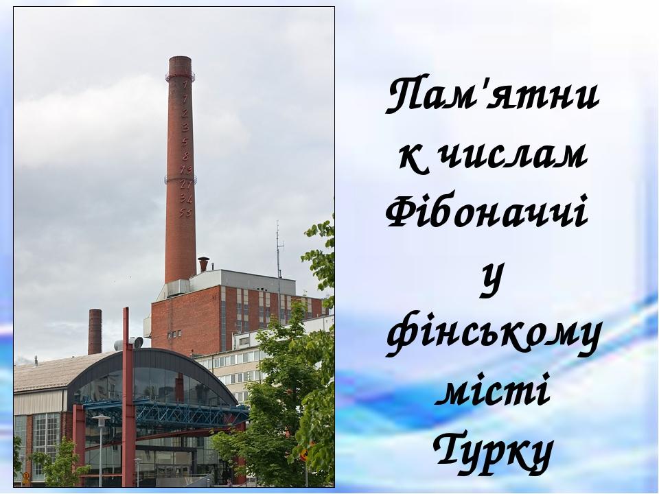 Пам'ятник числам Фібоначчі у фінському місті Турку