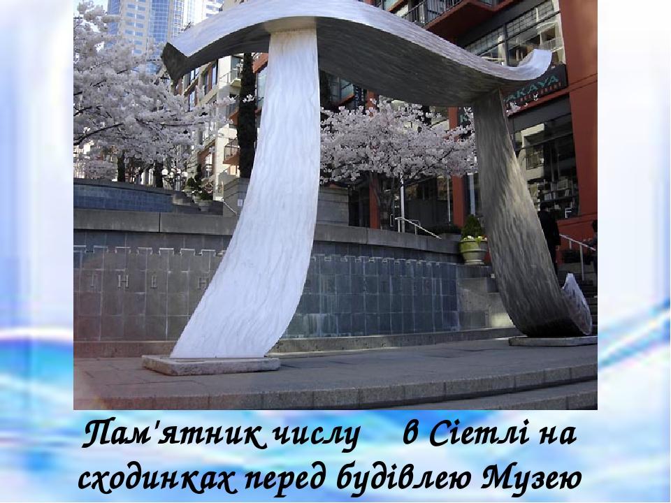 Пам'ятник числу π в Сіетлі на сходинках перед будівлею Музею мистецтв
