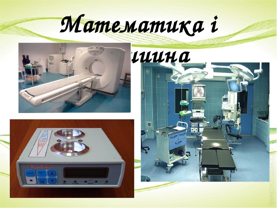 Математика і медицина
