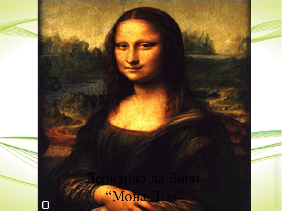 """Леонардо да Вінчі """"Мона Ліза"""""""