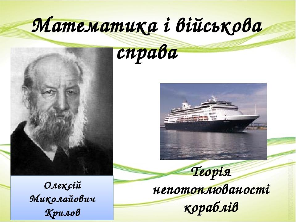 Математика і військова справа Теорія непотоплюваності кораблів Олексій Миколайович Крилов