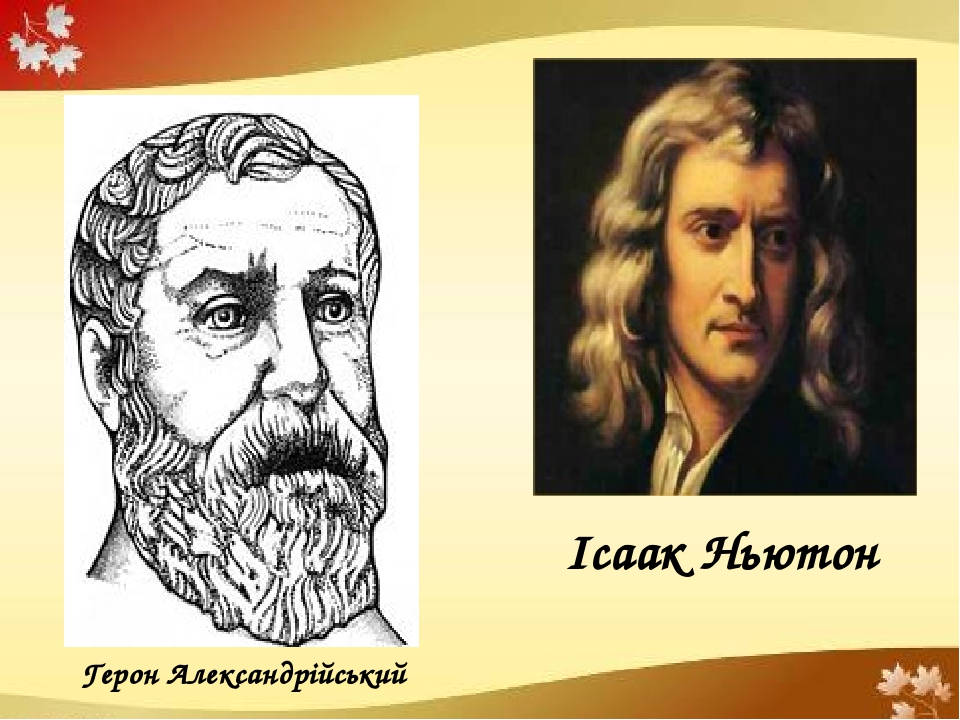 Герон Александрійський Ісаак Ньютон