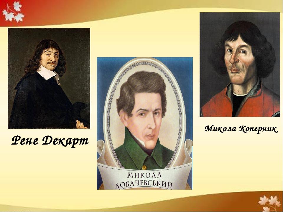 Рене Декарт Микола Коперник