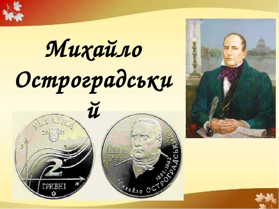 Михайло Остроградський