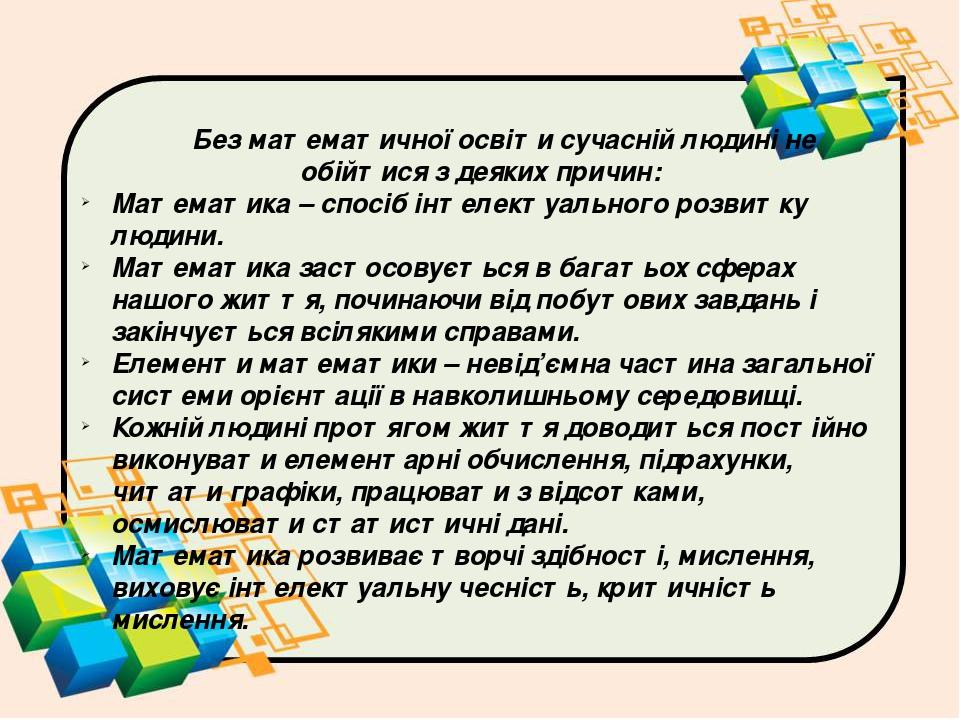 Без математичної освіти сучасній людині не обійтися з деяких причин: Математика – спосіб інтелектуального розвитку людини. Математика застос...