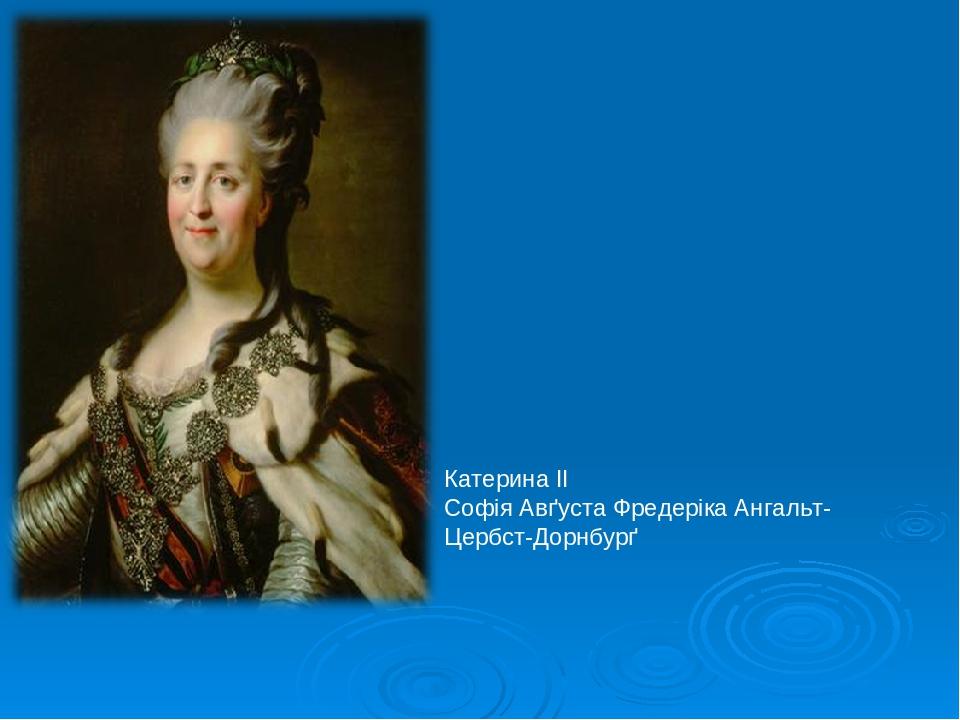 Катерина ІІ Софія Авґуста Фредеріка Ангальт-Цербст-Дорнбурґ
