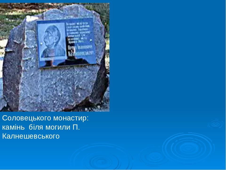 Соловецького монастир: камінь біля могили П. Калнешевського