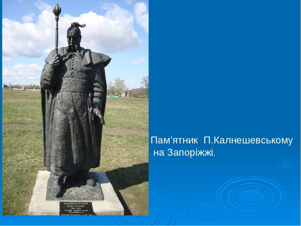 Пам'ятник П.Калнешевському на Запоріжжі.