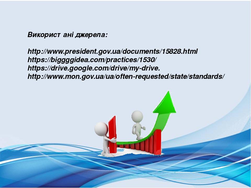 Використані джерела: http://www.president.gov.ua/documents/15828.html https://biggggidea.com/practices/1530/ https://drive.google.com/drive/my-driv...
