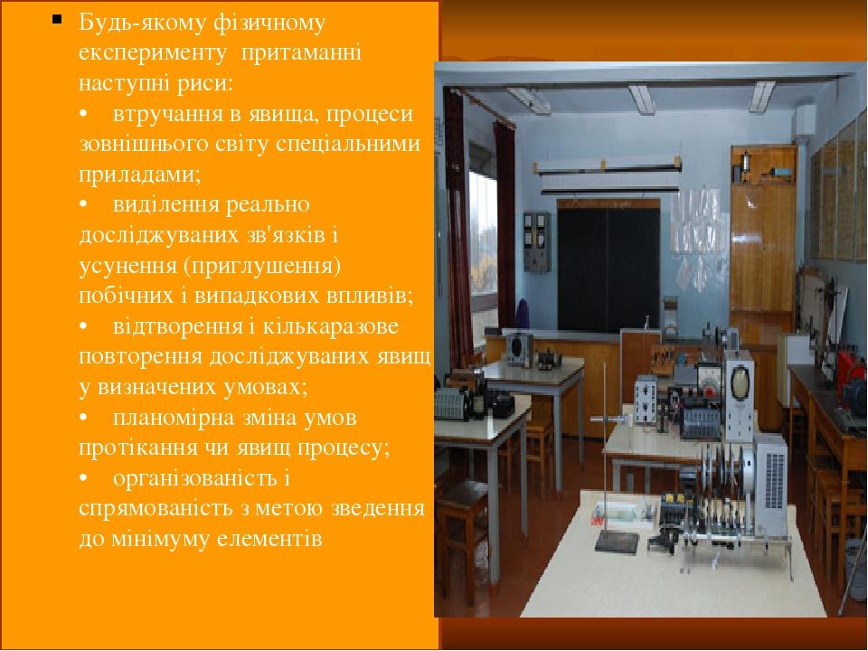 Будь-якому фізичному експерименту притаманні наступні риси: • втручання в явища, процеси зовнішнього світу спеціальними приладами; • виділен...