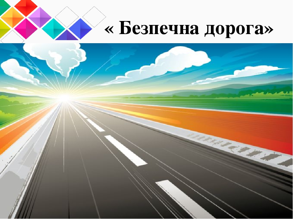 « Безпечна дорога» Title Title Title Title
