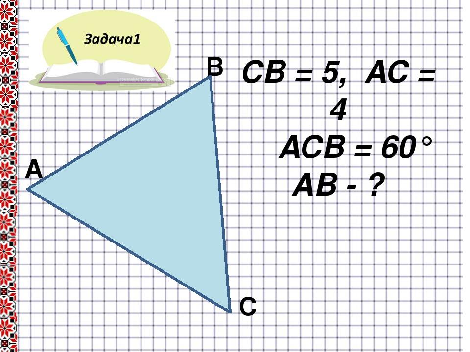 В А С СВ = 5, АС = 4 ∟АСВ = 60° АВ - ?