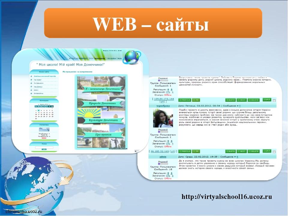 WEB – сайты http://virtyalschool16.ucoz.ru