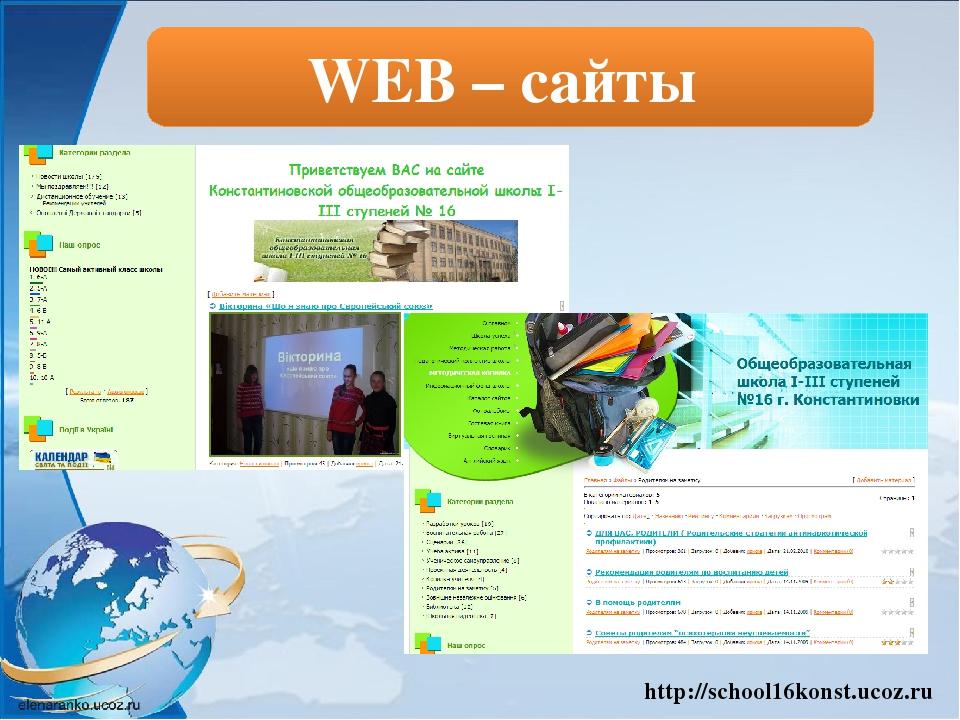 WEB – сайты http://school16konst.ucoz.ru