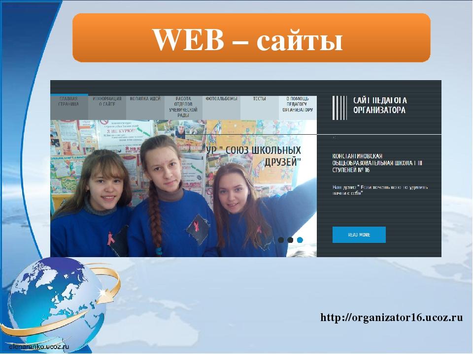 http://organizator16.ucoz.ru WEB – сайты