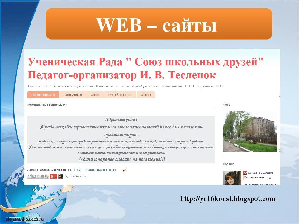 http://yr16konst.blogspot.com WEB – сайты