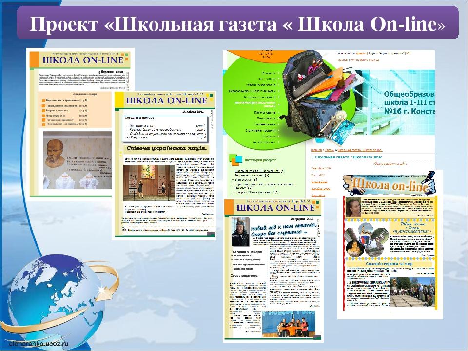 Проект «Школьная газета « Школа On-line»