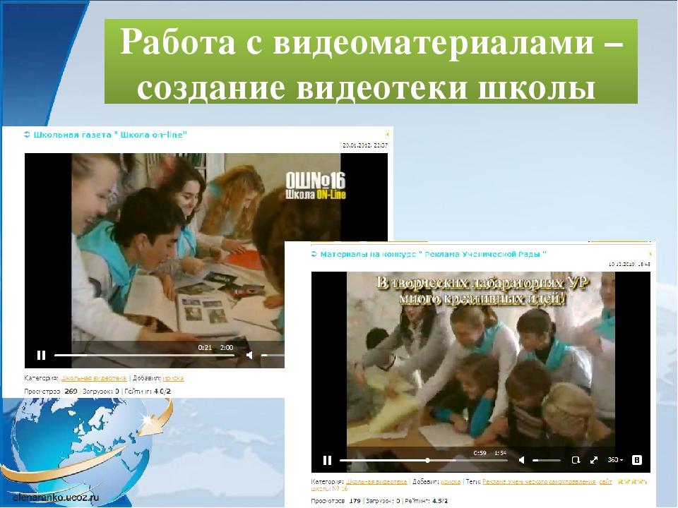 Работа с видеоматериалами – создание видеотеки школы