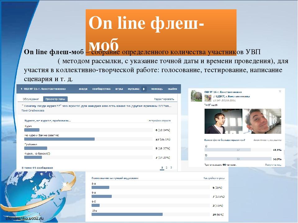 On line флеш-моб On line флеш-моб – собрание определенного количества участников УВП ( методом рассылки, с указание точной даты и времени проведени...