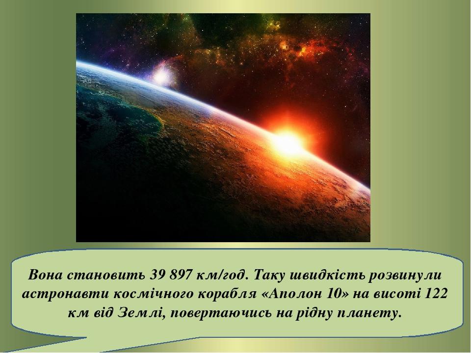 Вона становить39 897 км/год. Таку швидкість розвинули астронавти космічного корабля«Аполон 10»на висоті 122 км від Землі, повертаючись на рідну ...