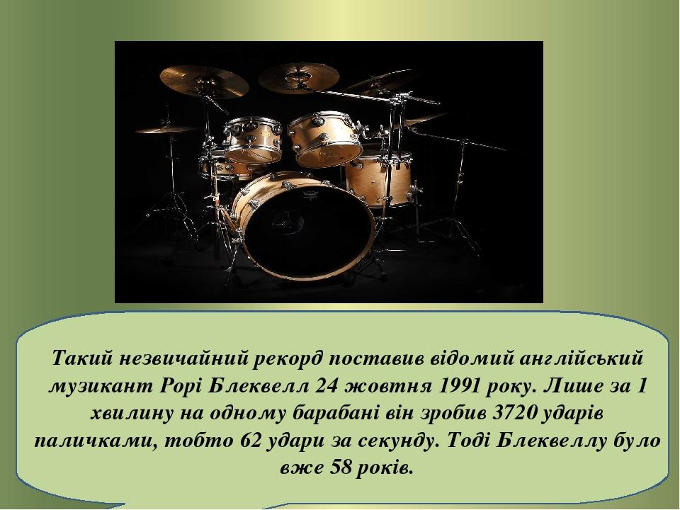 Такий незвичайний рекорд поставив відомий англійський музикантРорі Блеквелл24 жовтня 1991 року. Лише за 1 хвилину на одному барабані він зробив3...