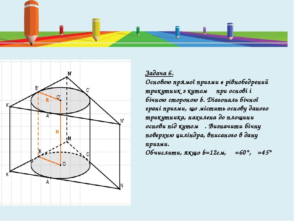 Задача 6. Основою прямої призми є рівнобедрений трикутник з кутом α при основі і бічною стороною b. Діагональ бічної грані призми, що містить основ...