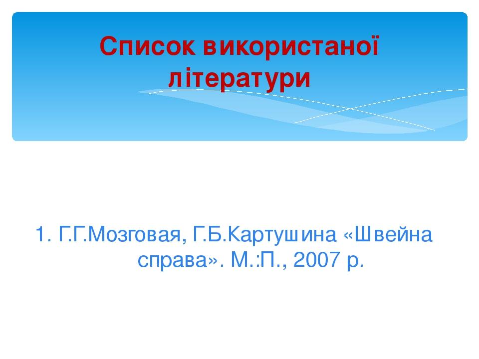 Список використаної літератури 1. Г.Г.Мозговая, Г.Б.Картушина «Швейна справа». М.:П., 2007 р.