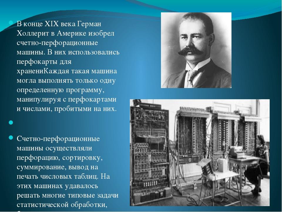В конце XIX века Герман Холлерит в Америке изобрел счетно-перфорационные машины. В них использовались перфокартыдля хранениКаждая такая машина мог...