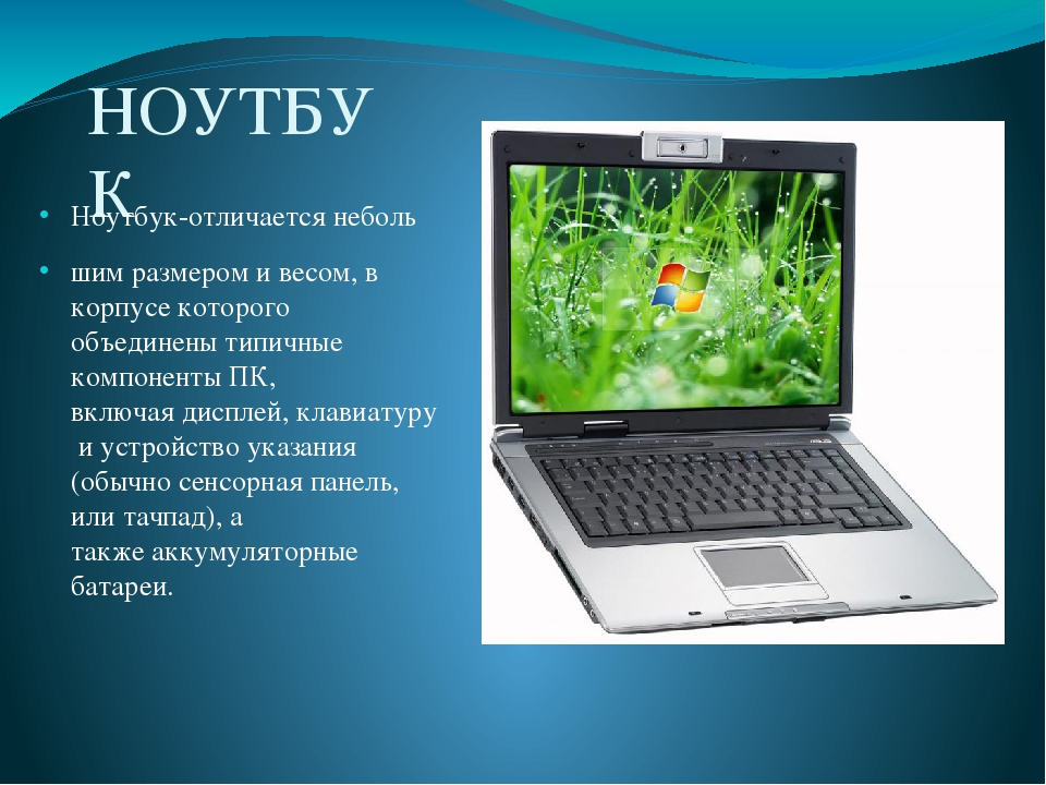 НОУТБУК Ноутбук-отличается неболь шим размером и весом, в корпусе которого объединены типичные компоненты ПК, включаядисплей,клавиатуруи устройс...