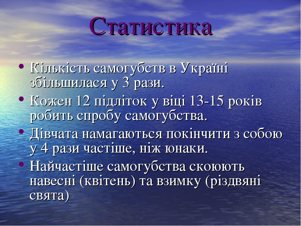Статистика Кількість самогубств в Україні збільшилася у 3 рази. Кожен 12 підліток у віці 13-15 років робить спробу самогубства. Дівчата намагаються...