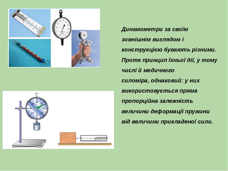Динамометри за своїм зовнішнім виглядом і конструкцією бувають різними. Проте принцип їхньої дії, у тому числі й медичного силоміра, однаковий: у н...