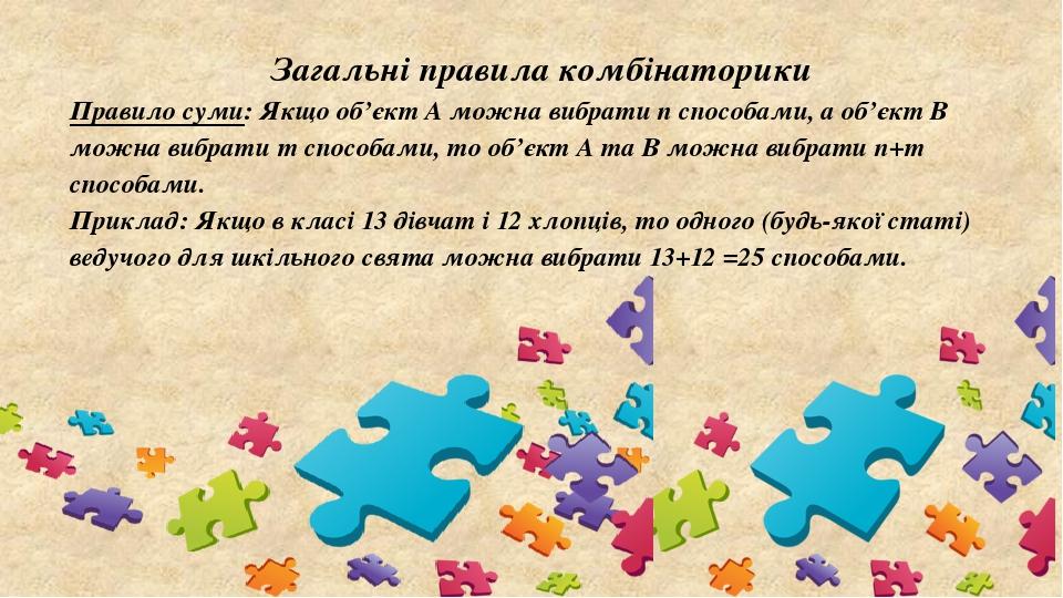 Загальні правила комбінаторики Правило суми: Якщо об'єкт А можна вибрати n способами, а об'єкт В можна вибрати m способами, то об'єкт А та В можна ...