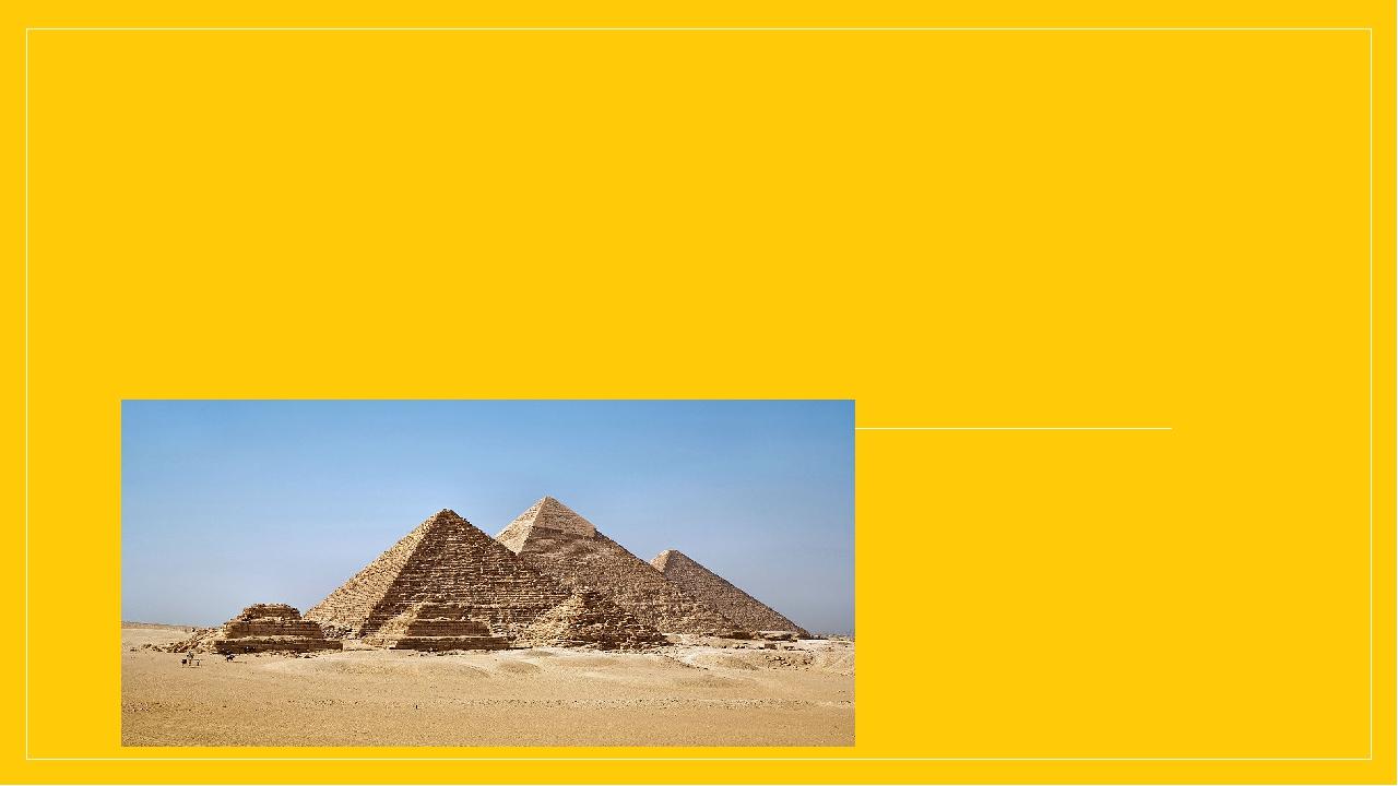 Архітектура стародавнього єгипту ВИКОНАЛА БОГУШ ОЛЬГА МИХАЙЛІВНА Микільська ЗОШ І-ІІІст