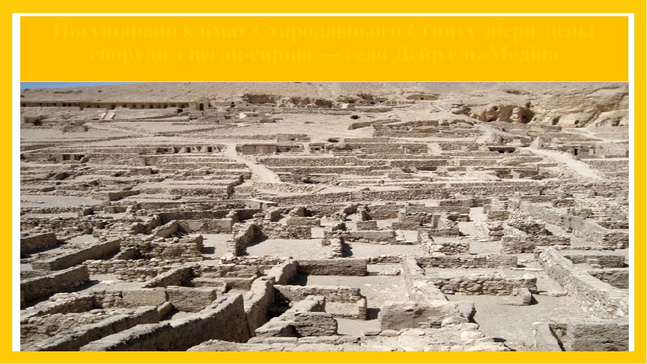 Посушливий клімат Стародавнього Єгипту зберіг деякі споруди з цегли-сирцю— селоДейр ель-Медіна