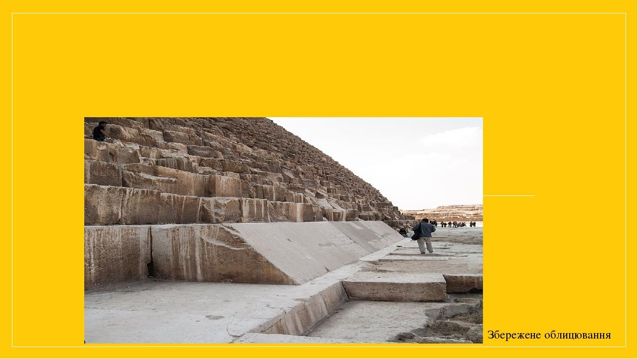 Облицювання піраміди із полірованого декоративного білого вапняку майже не збереглось, так само як і вкрита листовимзолотом вершина споруди. У 116...
