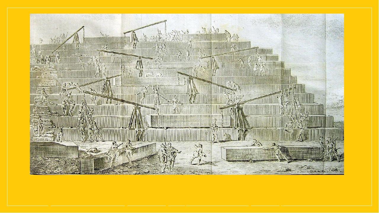 Старовинна гравюра, яка зображує будівництво піраміди Хеопса за описомГеродота