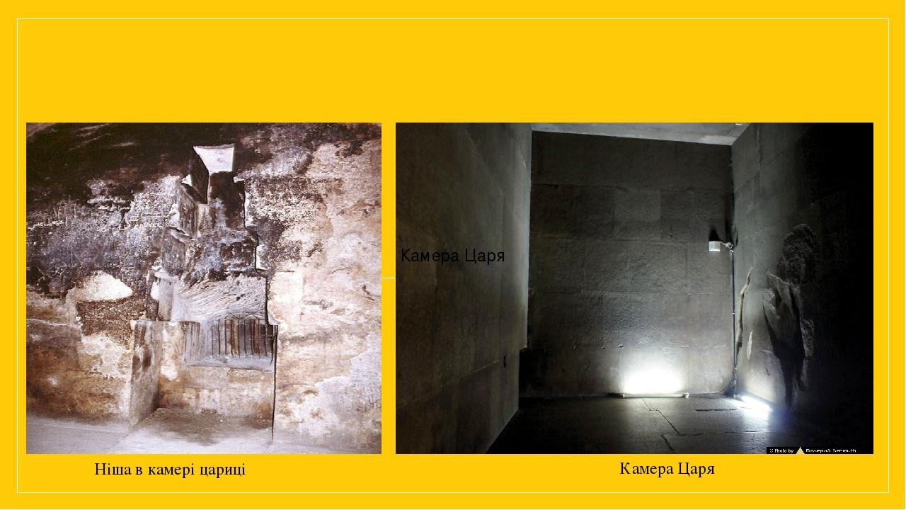 У внутрішньому оздобленні особливий інтерес представляють три кімнати: палата фараона, палата цариці і камера, розташована на самому дні піраміди. ...