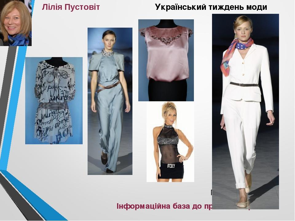 Практична робота Інформаційна база до практичної роботи * Лілія Пустовіт Український тиждень моди