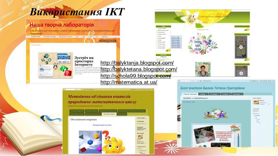 http://balyktanja.blogspot.com/ http://balyktetana.blogspot.com/ http://schola99.blogspot.com/ http://matematica.at.ua/ Використання ІКТ
