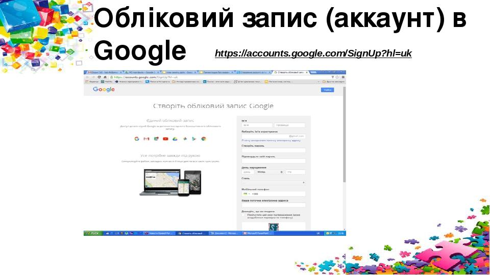 Обліковий запис (аккаунт) в Google https://accounts.google.com/SignUp?hl=uk