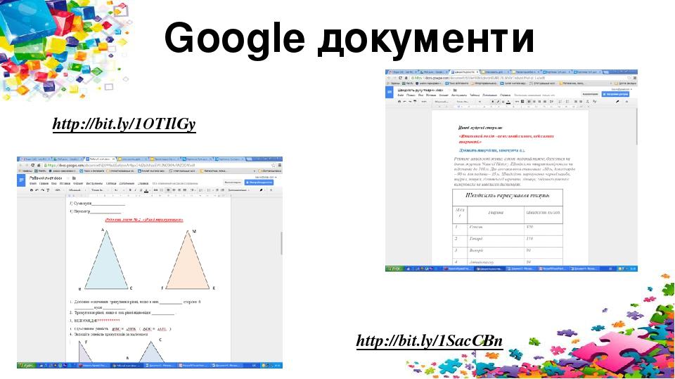 Google документи http://bit.ly/1SacCBn http://bit.ly/1OTIlGy