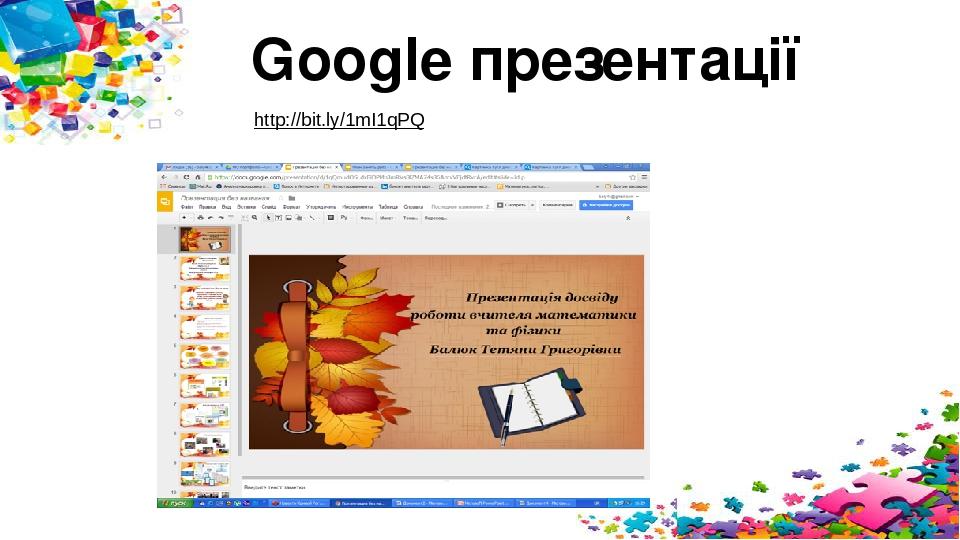 Google презентації http://bit.ly/1mI1qPQ