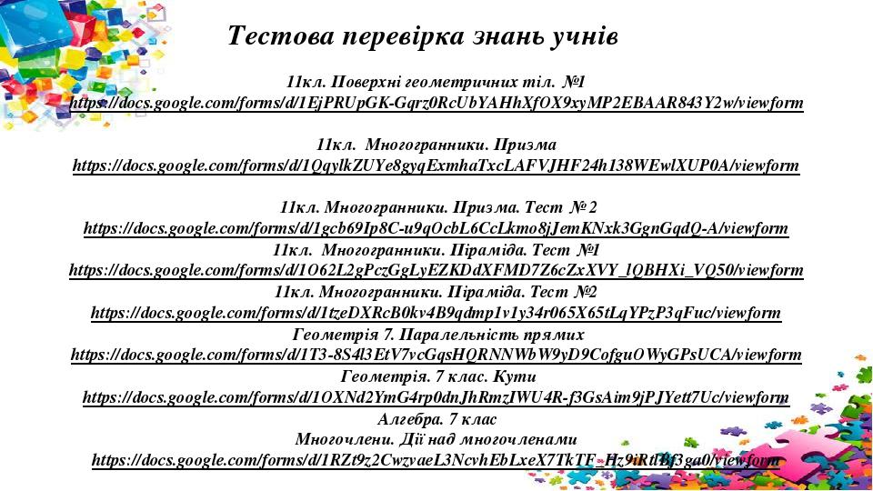 11кл. Поверхні геометричних тіл. №1 https://docs.google.com/forms/d/1EjPRUpGK-Gqrz0RcUbYAHhXfOX9xyMP2EBAAR843Y2w/viewform 11кл. Многогранники. Приз...