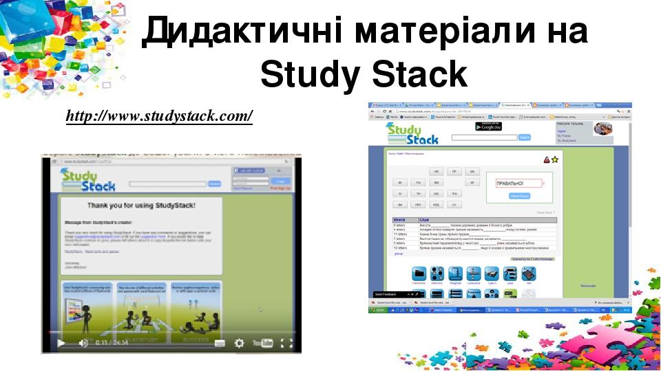 Дидактичні матеріали на Study Stack http://www.studystack.com/