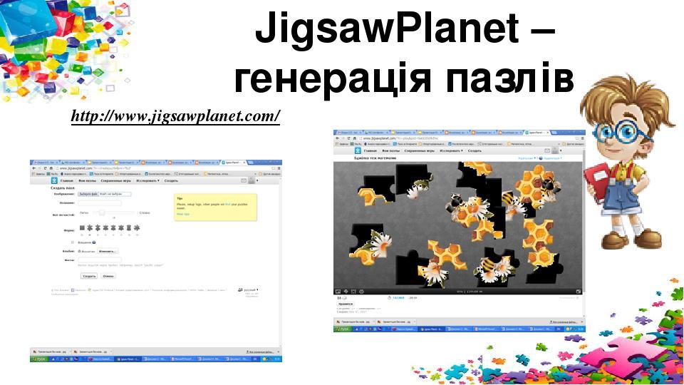 JigsawPlanet – генерація пазлів http://www.jigsawplanet.com/