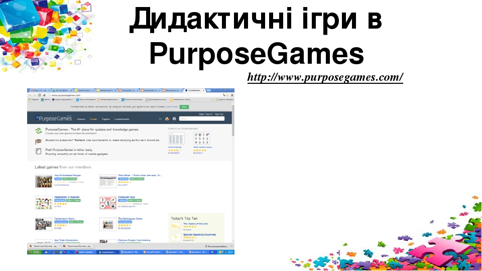 Дидактичні ігри в PurposeGames http://www.purposegames.com/